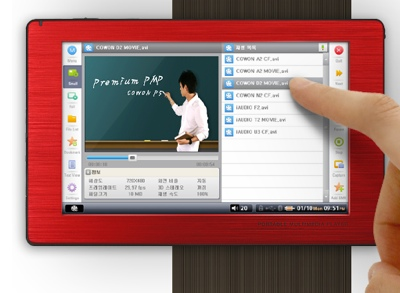 Cowon P5 PMP with T-DMB and Touchscreen
